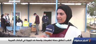 النقب: انطلاق حملة تطعيمات واسعة ضد كورونا في البلدات العربية
