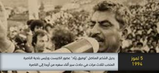 1994-رحيل الشاعر المناضل توفيق زياد عضو الكنيست ورئيس بلدية الناصرة -ذاكرة في التاريخ،05.07.2020
