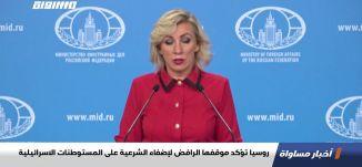 روسيا تؤكد موقفها الرافض لإضفاء الشرعية على المستوطنات الاسرائيلية،اخبارمساواة،27.11.20،قناة مساواة