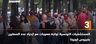َ60ثانية- المستشفيات التونسية تواجه صعوبات مع ازدياد عدد المصابين بفيروس كورونا ،04.10.2020