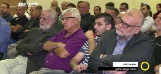 تقرير - مشروع مجتمعات آمنة مبادرات صندوق ابراهيم - وجدي عوده - صباحنا غير- 30.10.2017
