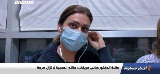 عائلة الدكتور صائب عريقات: حالته الصحية لا تزال حرجة ،اخبارمساواة،23.10.2020،مساواة