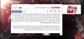 كيف يرى المجتمع الإسرائيلي عائلة نتنياهو .. هل ما زال واثقًا؟  ،مترو الصحافة،   9.1.2018، مساواة