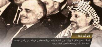 الملك حسين يفتتح الدورة الاولى للمجلس الوطني - ذاكرة في التاريخ - في مثل هذا اليوم - 28- 5-2017