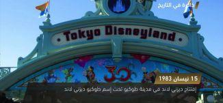 إفتتاح ديزني لاند في مدينة طوكيو تحت إسم طوكيو ديزني لاند !، ذاكرة في التاريخ،15.4.2018، قناة مساواة