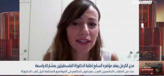 بانوراما مساواة: مدى الكرمل يعقد مؤتمره السابع لطلبة الدكتوراة الفلسطينيّين بمشاركة واسعة