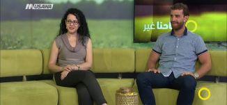 ميسي: لن أعتزل قبل التتويج بكأس العالم،منى أبو شحادة، تميم شهاب صباحنا غير،26-6-2018 ،مساواة