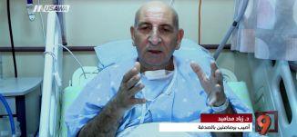 لقاء مع د. زياد محاميد من مستشفى العفولة - التاسعة مع رمزي حكيم - 2-5-2017 - قناة مساواة