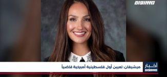 أخبار مساواة : ميشيغان .. تعيين أول فلسطينية أميركية قاضياً