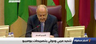 تنديد عربي ودولي بتصريحات بومبيو،اخبار مساواة 19.11.2019، قناة مساواة