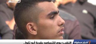 تقرير : النقب: يوم للتسامح بقرية أبو تلول  ، اخبار مساواة، 25-11-2018-مساواة
