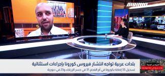 بلدات عربية تواجه انتشار فيروس كورونا بإجراءات استثنائية، محمد رشدي مجادلة،بانوراما مساواة،12.04.20