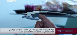 يستمر الاطباء العرب في التواصل تطوعا مع اهل النقب من خلال خط اتصال الطوارئ - حول العالم  -15.04.20