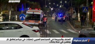 العنف والجريمة في المجتمع العربي: إصابات في جرائم إطلاق نار وطعن في عدة بلدات،اخبارمساواة،23.01.2021