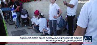 أخبار مساواة: الشرطة الإسرائيلية توافق على إقامة مسيرة الأعلام الخميس المقبل في القدس المحتلة