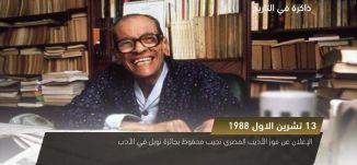 فوز الاديب المصري نجيب محمود بجائزة نوبل - ذاكرة في التاريخ - في مثل هذا اليوم - 13- 10-2017
