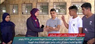 مدرسة ثانوية جديدة لطلاب النقب باسرائيل ! -view finder - 17-9-2017 - قناة مساواة الفضائية