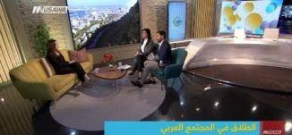 الطلاق في المجتمع العربي : ارتفاع نسبة الطلاق تهدد المنظومة المجتمعية،صباحنا غير،الكاملة، 22-2-2019