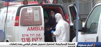 الصحة الإسرائيلية: استمرار تسجيل معدل قياسي بعدد إصابات كورونا،الكاملة،اخبارمساواة،09.09.2020،مساواة