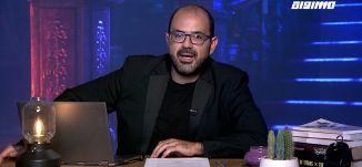 مساواة عالزووم : المؤثرون .. مع عامر حليحل