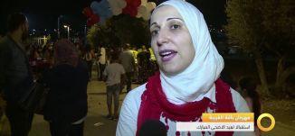 تقرير - مهرجان باقة الغربية استقبالا لعيد الاضحى المبارك - #صباحنا_غير- 13-9-2016 - مساواة