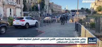 أخبار مساواة: رياض منصور.. جلسة لمجلس الأمن الخميس المقبل لمتابعة تنفيذ القرار 2334 بشأن الاستيطان