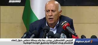الرئيس الفلسطيني يرحب بما جاء برسالة حماس حول إنهاء الانقسام وبناء الشراكة وتحقيق الوحدة الوطنية،2.1