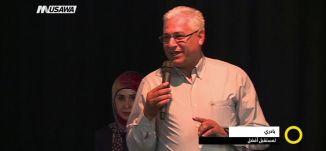 تقرير - بادري لمستقبل أفضل -  صباحنا غير -  نورهان أبو ربيع - 12.3.2018 - قناة مساواة الفضائية