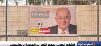 الشارع العربي يدعم الأحزاب العربية بالكنيست  ،تقرير،اخبار مساواة،7.4.2019، مساواة