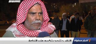 النقب: تنديد بتكريم وزير الزراعة، تقرير،اخبار مساواة،18.11.2019،قناة مساواة