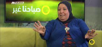 تراث موسم الزيت والزيتون، أم مبارك فتحية خطيب ،صباحنا غير،18-10-2018،قناة مساواة الفضائية