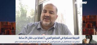 الجريمة مستمرة في المجتمع العربي: 3 ضحايا عرب خلال 24 ساعة،منصور عباس،بانوراما مساواة،17.06.2020