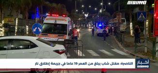 أخبار مساواة : الناصرة .. مقتل شاب يبلغ من العمر 19 عاما في جريمة إطلاق نار
