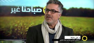 مركز الرازي مركز علاجي نفسي رائد بالمجتمع العربي - د. علي بدارنة - #صباحنا_غير- 17-1-2017- مساواة