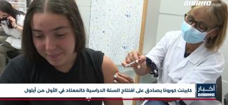 أخبار مساواة : بينيت يسعى لإشراك الشاباك بالتحقيقات بمخالفات السلاح بالمجتمع العربي