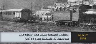 1948 - العصابات الصهيونية تنسف قطار القنطرة قرب حيفا وتقتل 27 فلسطينيا -ذاكرة في التاريخ-27.02.20