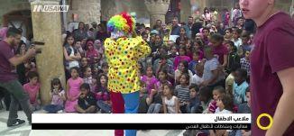 تقرير : ملاعب الاطفال - فعاليات ونشاطات لاطفال القدس،صباحنا غير،16-6-2018 - قناة مساواة الفضائية