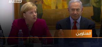ميركل: ندعم حل الدولتين،اخبار مساواة،4.10.2018، مساواة