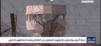 أخبار مساواة : ستة أسرى يواصلون إضرابهم المفتوح عن الطعام رفضا لاعتقالهم الاداري