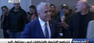 نتنياهو: الانتصار بالانتخابات ليس بمتناول اليد ،اخبار مساواة 5.3.2019، مساواة