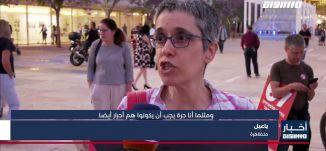 أخبار مساواة: تل أبيب... تظاهرة حاشدة تنديدا بالاحتلال والاستيطان في ذكرى احتلال عام 1967
