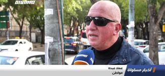 استطلاع: رفض إسرائيلي لطلب الحصانة، تقرير،اخبار مساواة،31.12.2019،قناة مساواة