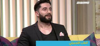 الطب التجميلي: هل يصل لتبديل الوجه؟،د. خالد دراوشة،صباحنا غير،26.5.2019،قناة مساواة