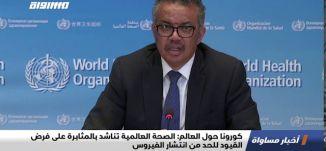 كورونا حول العالم:الصحة العالمية تناشد على فرض القيود للحد من انتشار الفيروس،تقرير،اخبار1.9