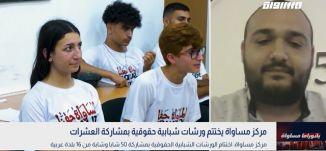 بانوراما مساواة: مركز مساواة يختتم ورشات شبابية حقوقية بمشاركة العشرات
