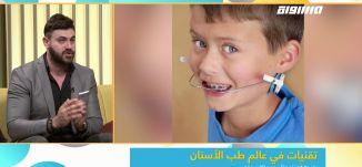 تقنيات في عالم طب الأسنان:  Facial Mask وHeadGear،أحمد شرفي،صباحنا غير13.6.2019،قناة مساواة