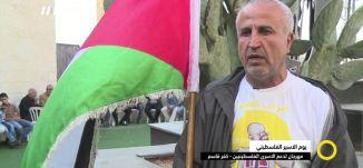 تقرير - يوم الاسير الفلسطيني - أصالة زريقي - صباحنا غير- 17-4-2017 -  قناة مساواة الفضائية