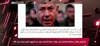 القدس العربي : إسرائيل تعتزم إقامة مجمع للسفارات في القدس ،مترو الصحافة،13-12-2018،قناة مساواة