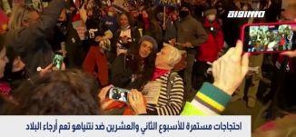 احتجاجات مناوئة لنتنياهو تعم البلاد،الكاملة،بانوراما مساواة،22.11.2020،قناة مساواة