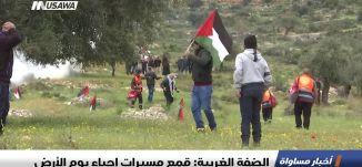 الضفة الغربية: قمع مسيرات إحياء يوم الأرض ،اخبار مساواة 29.3.2019، مساواة